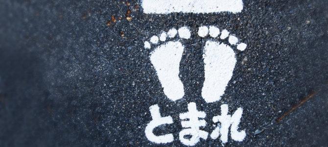 Dwa tygodnie off-line w Japonii.